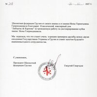 Letter of thanks from the Georgian Chess Federation