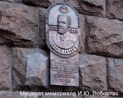Карл Фаберже - г. Киев, ул. Крещатик, дом 15